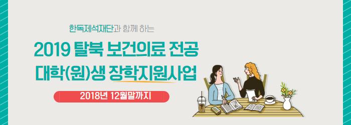 2019 한독 장학지원사업 (6).png