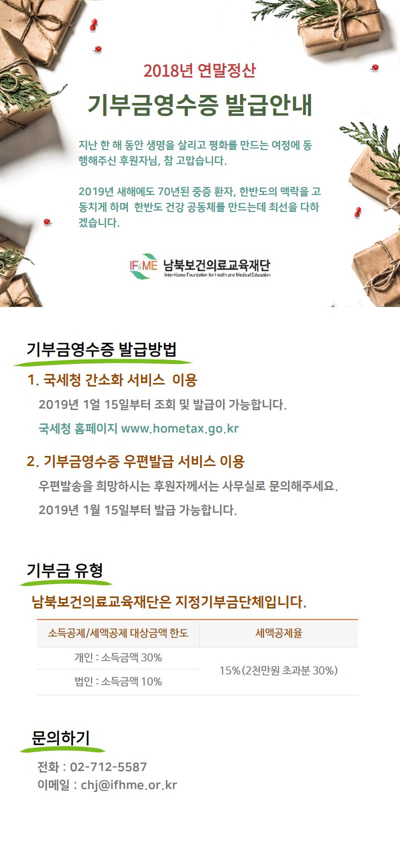 기부금영수증 발급안내_공지사항.png
