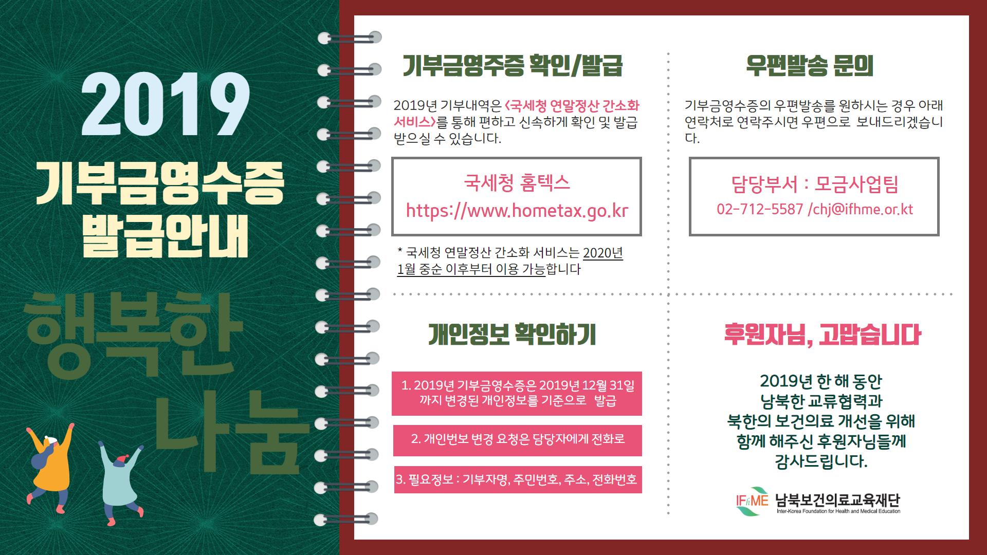 2019 기부금영수증 발급안내.png