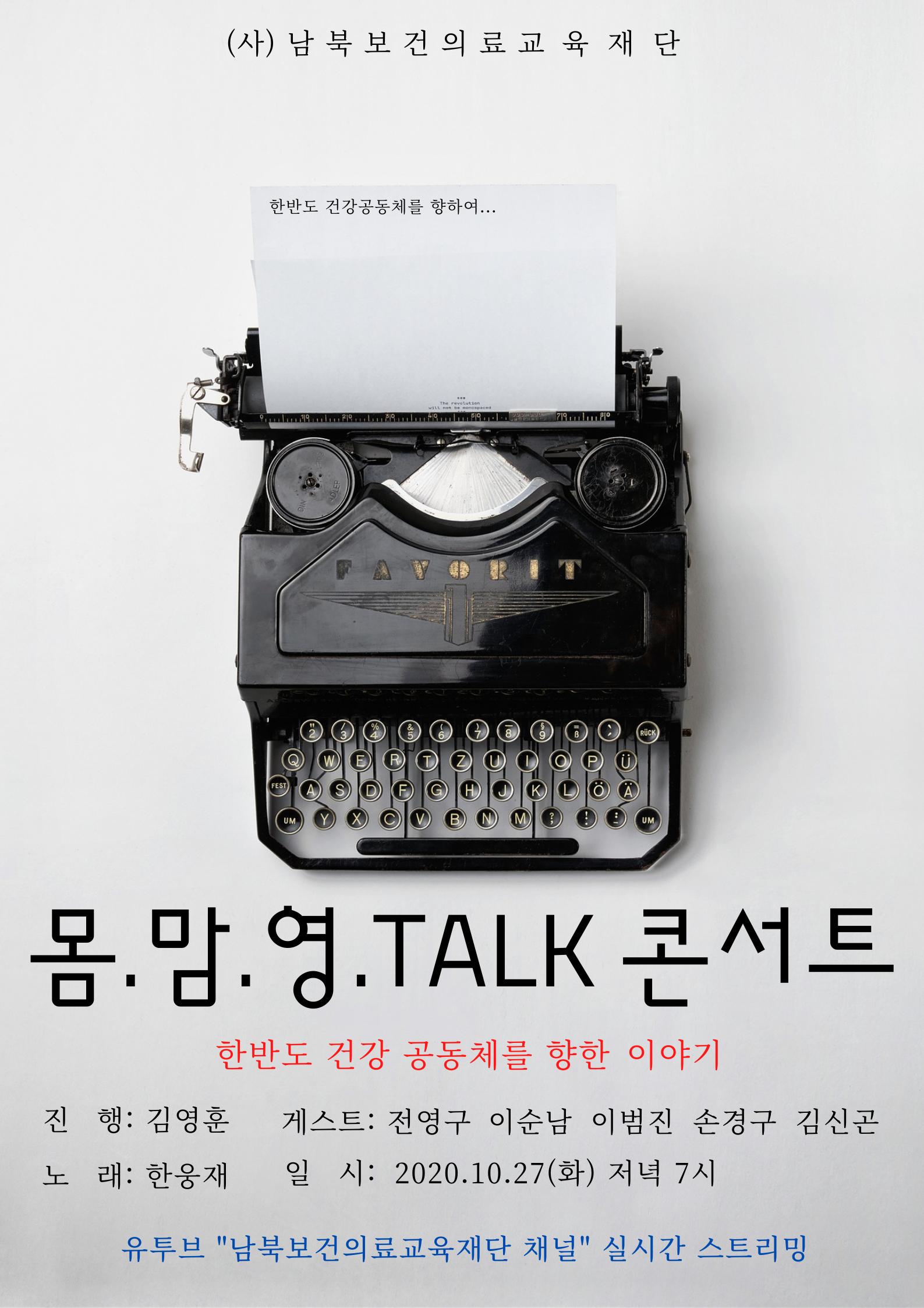 20201027 몸맘영톡 포스터.png