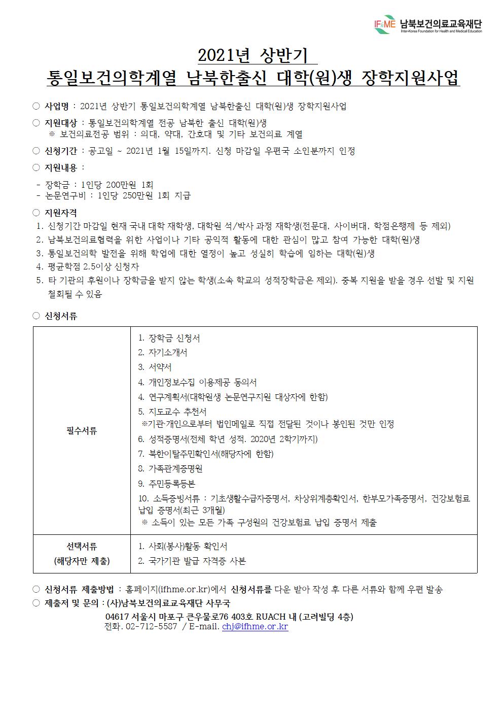 2021년-통일보건의학 장학사업 안내문_20122001.png