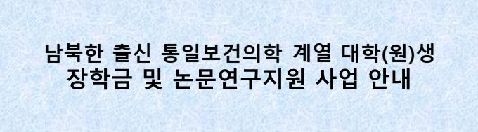 남북한 출신 장학금 및 논문연구비 지원사업 안내.pptx.png