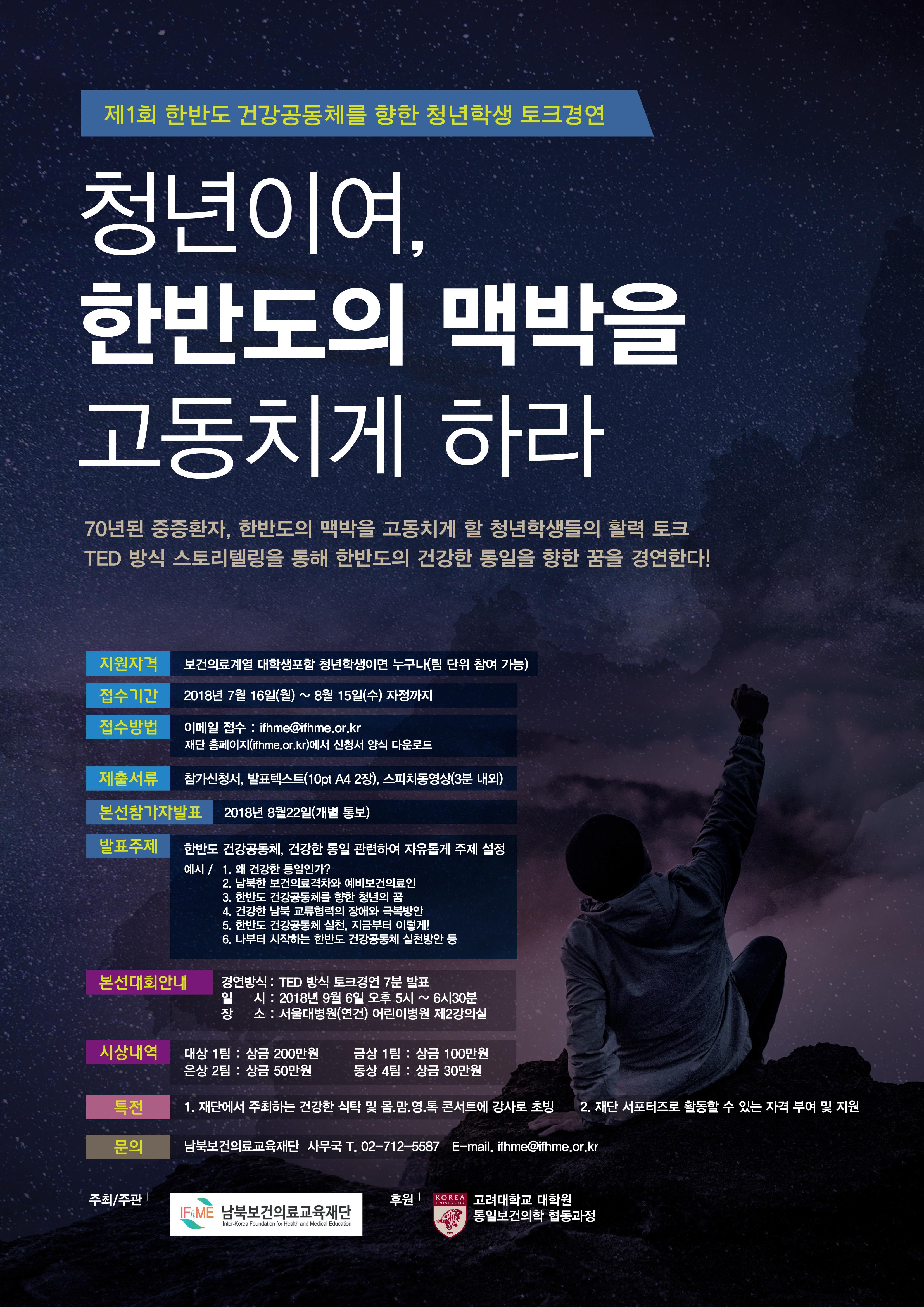 청년토크경연대회01.jpg