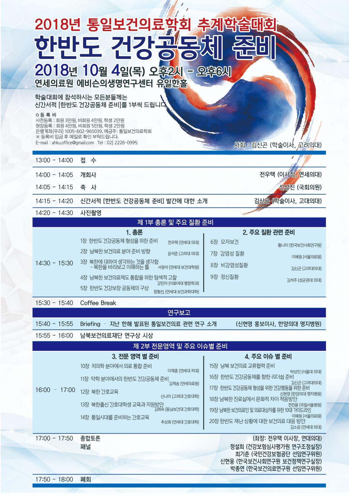 2018년 통일보건의료학회 추계학술대회_웹게시용.jpg