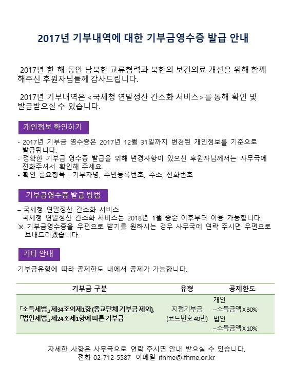 2017년 기부내역에 대한 기부금영수증 발급 안내.jpg